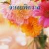 E-book จำเลยพิศวาส / baiboau , ใบบัว