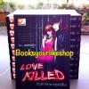Love Killed. กับดักรักนายอสรพิษ / ไพนารี (พลอยชฏา) หนังสือใหม่ทำมือ