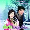 E-book เก็บรักในวันหิมะโปรย / ญดา