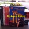 สาปรักมนตราเชลย / รัตน์วรา ( ปูริดา ) หนังสือใหม่ทำมือ *** สนุกค่ะ ***