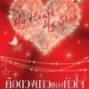 E-book คือดวงดาวของหัวใจ / ป.ศิลา