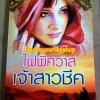 ไฟพิศวาสเจ้าสาวชีค / อวิรดา สนพ.นกฮูก หนังสือใหม่