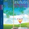 E-book สายใยรักซาตาน / รัตติกาลสีน้ำเงิน
