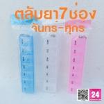 ตลับยา 7 ช่อง จันทร์-ศุกร์ สีขาวโปร่ง