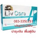 บำรุงตับ Liv Care 60 Capsules by Dr.Lee & Dr.Albert ทานได้ 2 เดือน