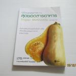 คู่มือดูแลสุขภาพด้วยสุดยอดสารอาหาร (Natural Care Handbook - Super Nutrients) Lyndel Costain เขียน นายแพทย์พงษ์ศักดิ์ น้อยพยัคฆ์ แปล