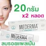 Mederma เจลลดรอยแผลเป็นอย่างดี จากเยอรมันนี 20 กรัม X 2ชิ้น ส่งฟรีEMS ราคาถูกสุดคุ้ม