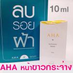Maxkin AHA 10% Face Treatment Serum 10 ml ขวดขนาดกลาง - Naturelle เซรั่มปรับสภาพผิวจากเอเอชเอธรรมชาติบริสุทธิ์ ลบฝ้า ระคายเคืองน้อยที่สุด