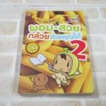 ผอม-สวย กล้วยช่วยคุณได้ 2 ฉบับผอมได้อีก ฮามาจิ เขียน ฐานิศรา เกียรติบารมี แปล