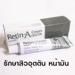 Retin-A 0.025% 10g เรตินเอ ยาทารักษาสิว รอยแผลเป็นจากสิว รอยหลุมสิว ผิวหน้าไม่เรียบเนียน รอยเหี่ยวย่น