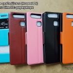 Flip Case รูดสไลด์รับสาย (Huawei P9)