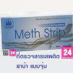 Meth Strip ชุดทดสอบหาสารเสพติด แบบจุ่ม เมท สทริป ที่ตรวจสารเสพติด ที่ตรวจยาบ้า แบบจุ่ม