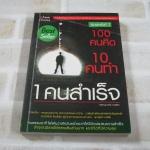 100 คนคิด 10 คนทำ 1 คนสำเร็จ พิมพ์ครั้งที่ 7 พรหมมาตร์ ชายสิม เขียน