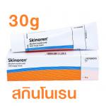 Skinoren Cream 30g. สกินโนเรน ครีม 30 กรัม รักษาสิว รอยดำ ฝ้า