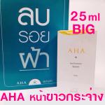 Maxkin AHA 10% Face Treatment Serum 25 ml ขวดขนาดใหญ่สุดคุ้ม - Naturelle เซรั่มปรับสภาพผิวจากเอเอชเอธรรมชาติบริสุทธิ์ ลบฝ้า ระคายเคืองน้อยที่สุด