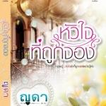 ญดา E-book