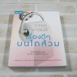 เรื่องดี ๆ บนโถส้วม (THE THING YOU CAN LEARN ON A TOILET) หยางเข่อซิน เขียน รุ่งอรุณ สินธทียากร แปล
