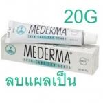 Mederma เจลลดรอยแผลเป็น จากเยอรมันนี 20 กรัม (สั่ง2ชิ้น ส่งฟรีEMS)
