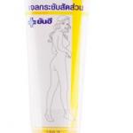 เจลลดสัดส่วน Yanhee BS Slim Gel - 100 g