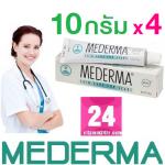Mederma เจลลดรอยแผลเป็น จากเยอรมันนี10 กรัม X 4 หลอด และยังได้ ส่งฟรีEMS