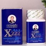 หมอเส็งว่านชักมดลูก เบอร์ 222 ชนิดแคปซูล (สมุนไพรหน้าขาว)หรือ เอ็กซ์ 222แบบบรรจุภัณฑ์ใหม่ ตัวยายังเหมือนเดิม