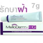Melloderm-HQ 4% เมลโลเดิร์ม-เอชคิว ไฮโดรควิโนน 4% รักษาฝ้า กระ