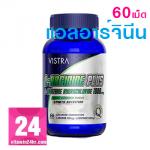 Vistra L-Arginine สูตรใหม่! Plus L-Ornithine Hydrochloride 1000 mg บรรจุ 60 เม็ด [ขวดน้ำเงิน] ช่วยแก้ปัญหาโรคหย่อนสมรรถภาพทางเพศ เสริมสร้างกล้ามเนื้อ