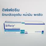 Differin gel 0.1%15g. ดิฟเฟอริน เจล 15 กรัม นำมารักษา สิวอุดตัน และสิว อักเสบ มีฤทธิ์ทำ ให้ลดการอักเสบของสิวได้ด้วย