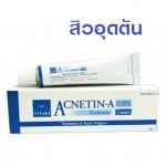 VITARA Acnetin-A 0.05% Cream 7G ไวทาร่า แอคเนติน- เอ สูตรเดียวกับ Retin-A รักษาสิว ควบคุมความมันบนใบหน้า สำเนา สำเนา
