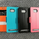 Flip Case รูดสไลด์รับสาย (Lenovo A7700)