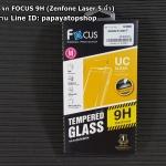 ฟิล์มกระจก 9H FOCUS (Asus Zenfone 2 Laser 5.0)