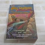 แฮร์รี่ พอตเตอร์ กับ ห้องแห่งความลับ (Harry Potter and Chamber of Secrets) พิ มพ์ครั้งที่ 14 ฉบับแปลงร่างใหม่ J.K.Rowling เขียน สุมาลี แปล (จองแล้วค่ะ)