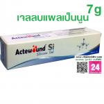 Actewound Si Silicone Gel 7g ซิลิโคนเจล รักษารอยแผลเป็น แผลนูน แผลคีลอยด์