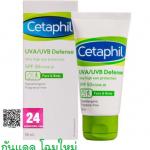 กันแดดเนื้อบางเบา Cetaphil เซตาฟิล Cetaphil Defense SPF50 UVA/UVB 50ml โฉมใหม่ ราคาพิเศษ สำเนา