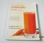 คู่มือดูแลสุขภาพด้วยการล้างพิษ (Detox Handbook) Dr.Jennifer Harper เขียน นายแพทย์พงษ์ศักดิ์ น้อยพยัคฆ์ แปล