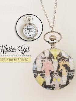 นาฬิกาสร้อยคอ ระบบถ่านควอทซ์ญี่ปุ่น ลาย Hispter Cats (สั่งทำ)