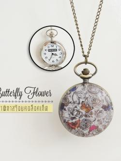 นาฬิกาสร้อยคอ Butterfly Flower ระบบถ่านควอทซ์ญี่ปุ่น (สั่งทำ)