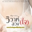 วิวาห์ลวง (ใจ ) / เอริณ หนังสือใหม่ทำมือ thumbnail 1