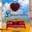 โปรจับคู่ + ส่งฟรี เล่ห์รักสวาทร้อน / วรัทชิยา หนังสือใหม่ทำมือ *** สนุกค่ะ ***ใช้สิทธิ์แลกซื้อ 220 thumbnail 1