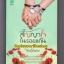 สัญญาใจในรอยแค้น / Wally Valent / สนพ. Touch Publications หนังสือใหม่ thumbnail 1