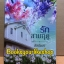 รักสามฤดู / ลัลน์ชนา (ชาตา ) สนพ.อินเลิฟ พลอยวรรณกรรม หนังสือใหม่ thumbnail 1