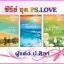 ชุด P.S. Love (3 เล่ม) / ป.ศิลา หนังสือใหม่ แถมปก + ส่งฟรี thumbnail 1