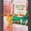 อุบายนางฟ้า / รมณีย์กร หนังสือใหม่ thumbnail 1