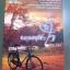 หมายเหตุที่หัวใจ / รัมย์ หนังสือใหม่ สนพ. 1168 *** สนุกค่ะ น่ารัก *** thumbnail 1