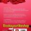 โปรจับคู่ ส่งฟรี สัมผัสรักมัจจุราช / อัญจรี สนพ.รักเอย หนังสือใหม่ *** สนุกค่ะ *** thumbnail 3