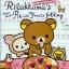 สมุดระบายสี ริลัคคุมะ พร้อมสติ๊กเกอร์ thumbnail 1