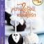 E-book หวานไอร้อน ซ่อนไอรัก / อุมารินทร์ Bestseller thumbnail 1