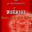 หงส์มายา( นิยายจีน ชุด พันธะสัญญาแห่งใจ ลำดับที่ 2) / ซู่เฟิน หนังสือใหม่ทำมือ thumbnail 2