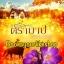 โปร ส่งฟรี ตราบาปพรหมจรรย์ / สิตาลัย สนพ. ฟอร์จูนบุ๊ค หนังสือใหม่ทำมือ *** สนุกคะ *** thumbnail 2