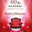 E-book / 60 วันฉันจะ(ไม่)รักเธอ / Shayna thumbnail 1